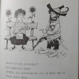 눈을 감은 채, 이상한 나라로 떠나는 동화 읽기 | 아이들 책엔 교훈보다 재미가 먼저!