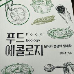 푸드 에콜로지 | 음식과 섭생에 관한 문학적 사유?  모든 음식은 세상의 몸이다!