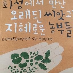 화성에서 만난 오래된 씨앗과 지혜로운 농부들 | 오래된 씨앗과 사람, 토종 이야기