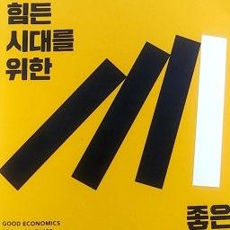 힘든 시대를 위한 좋은 경제학 | 숫자가 아닌 사람을 위한 경제학!