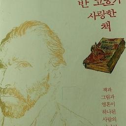 독학자, 반 고흐가 사랑한 책 | 책은 반 고흐에게 학교이고 선생이었다!
