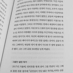 회색인간, 김동식 소설집 | 그동안 없던 작가!